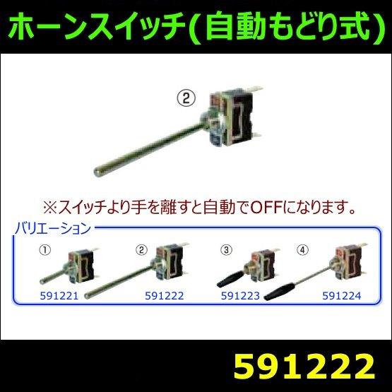 【ホーンスイッチ】ホーンスイッチ 自動もどり式 70mm