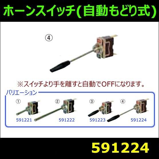 【ホーンスイッチ】ホーンスイッチ 自動もどり式 70mm 黒カバー付