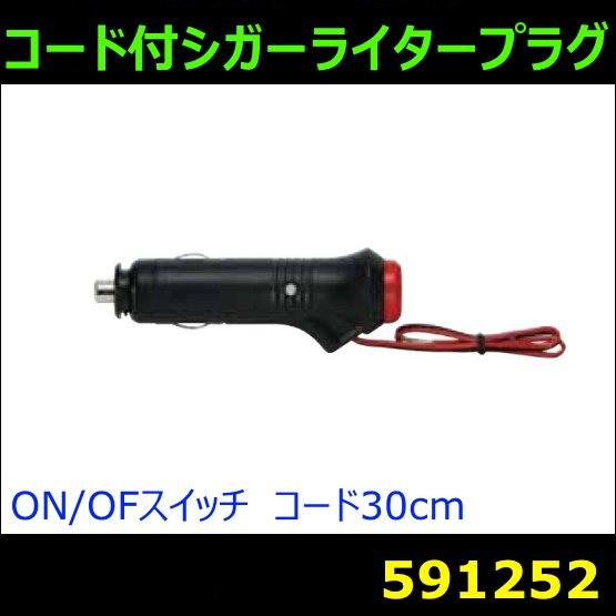 【シガーライタープラグ】 コード付 ON/OFFスイッチ