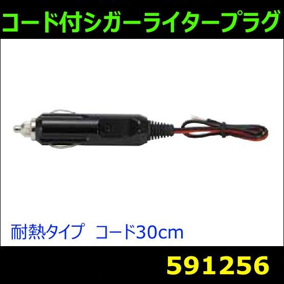 【シガーライタープラグ】 コード付 耐熱タイプ