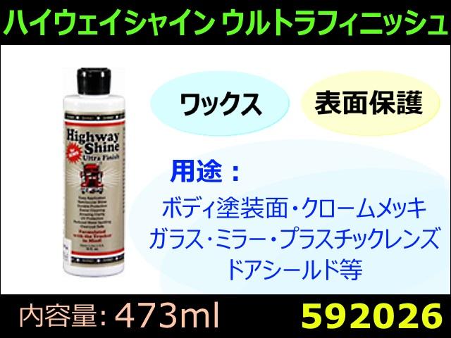 【ケミカル】ハイウェイシャイン ウルトラフィニッシュ (ワックス、表面保護)