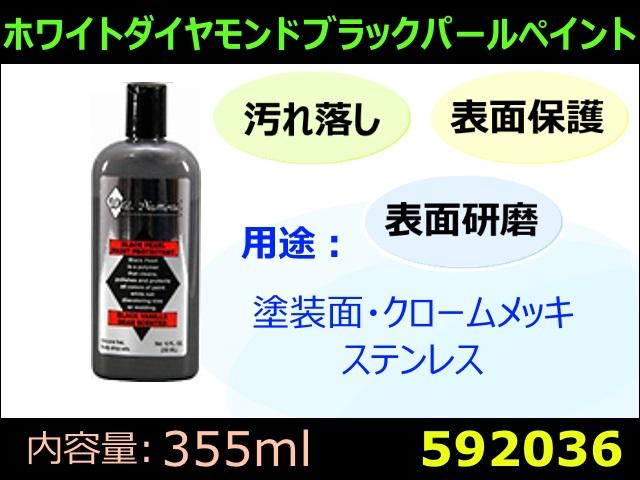 【ケミカル】ホワイトダイヤモンド ブラックパールペイント (汚れ落し、表面研磨、表面保護)