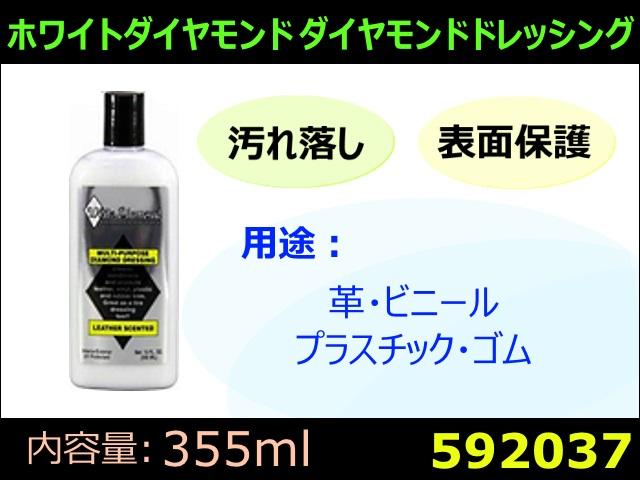 【ケミカル】ホワイトダイヤモンド ダイヤモンドドレッシング (汚れ落し、表面保護)