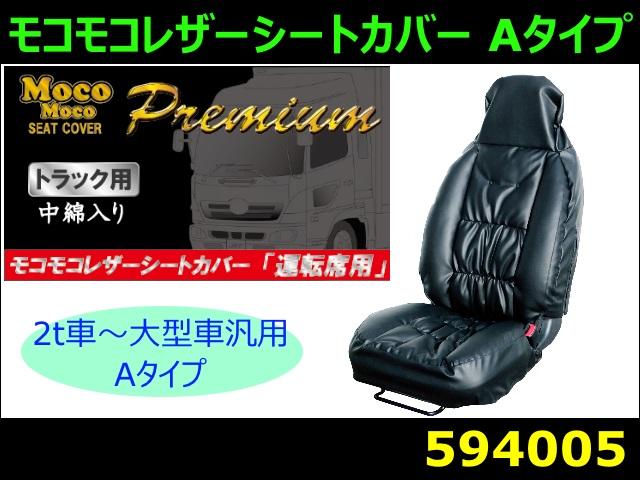 【シートクッション】 モコモコレザーシートカバー「運転席用」Aタイプ