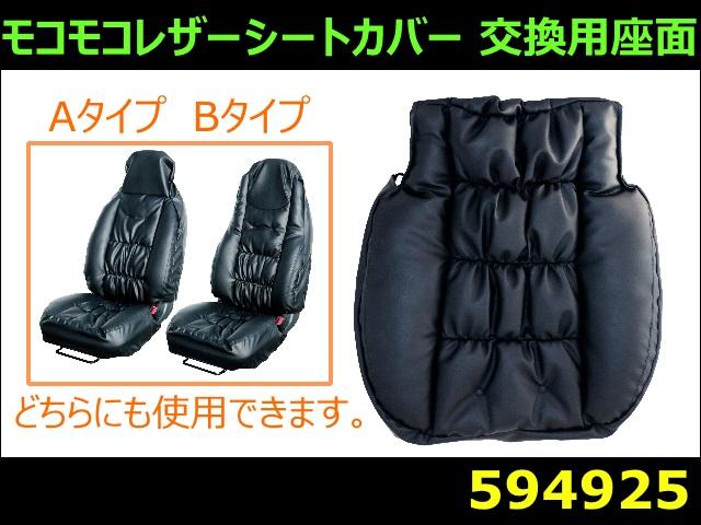 【シートクッション】 モコモコレザーシートカバー「座面単品」共通交換用座面