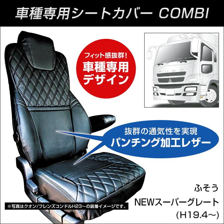 COMBI車種別シートカバー ふそう NEWスーパーグレート゛(H19.4〜) 黒糸