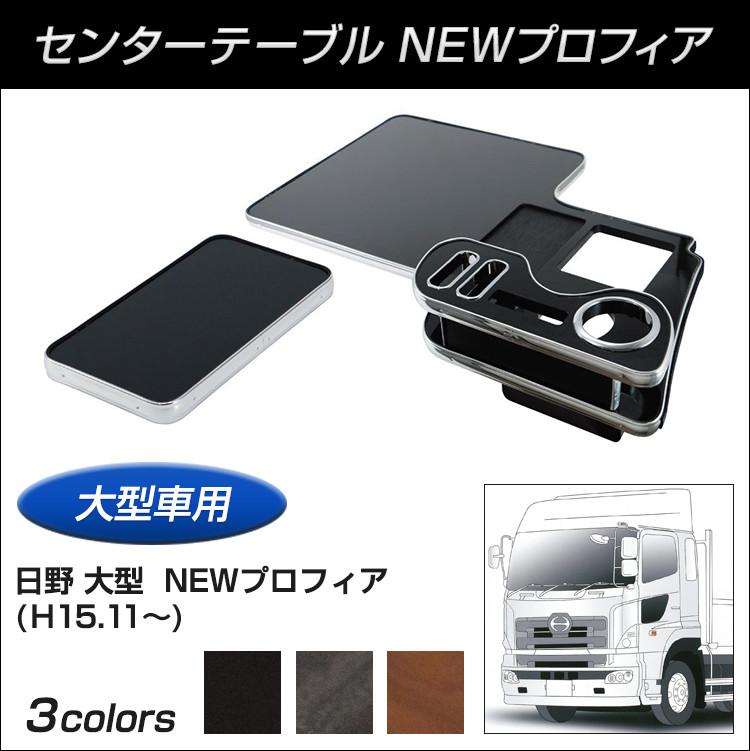 【トラック用品】センターテーブル NEWプロフィア