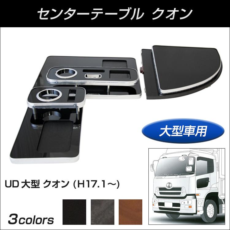 【トラック用品】センターテーブル UD大型 クオン