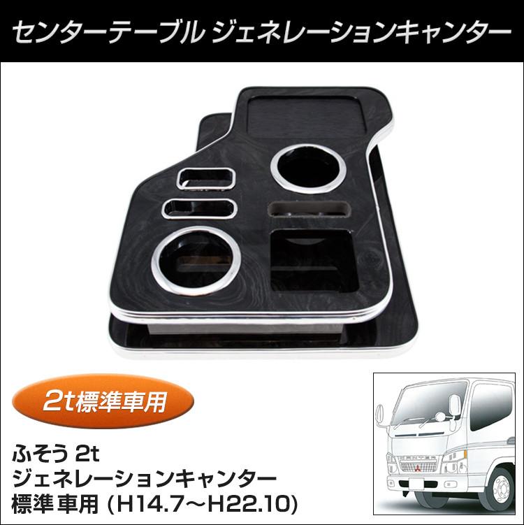 【トラック用品】センターテーブル ふそう ジェネレーションキャンター 標準用