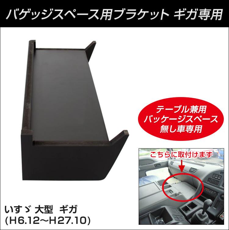【トラック用品】センターテーブル いすゞ大型 ギガ用 ブラケット