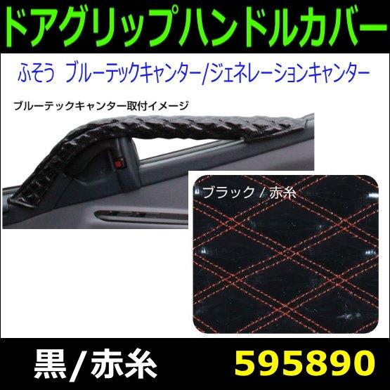 ドアハンドルグリップカバー ふそう ブルーテックキャンター/ジェネレーションキャンター 黒/赤糸