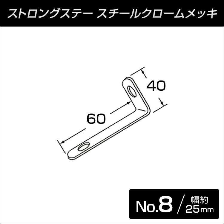 ストロングステー No.8 L型 60x40 【メール便可】