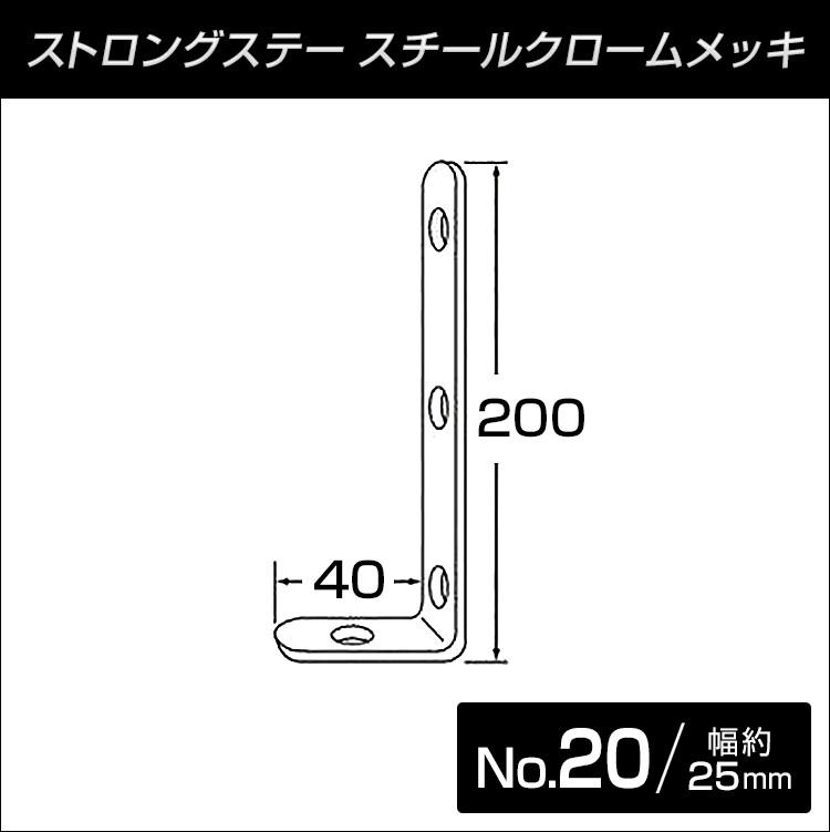 ストロングステー No.20 L型 40x200 【メール便可】