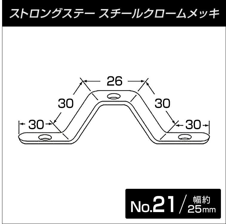ストロングステー No.21 【メール便可】