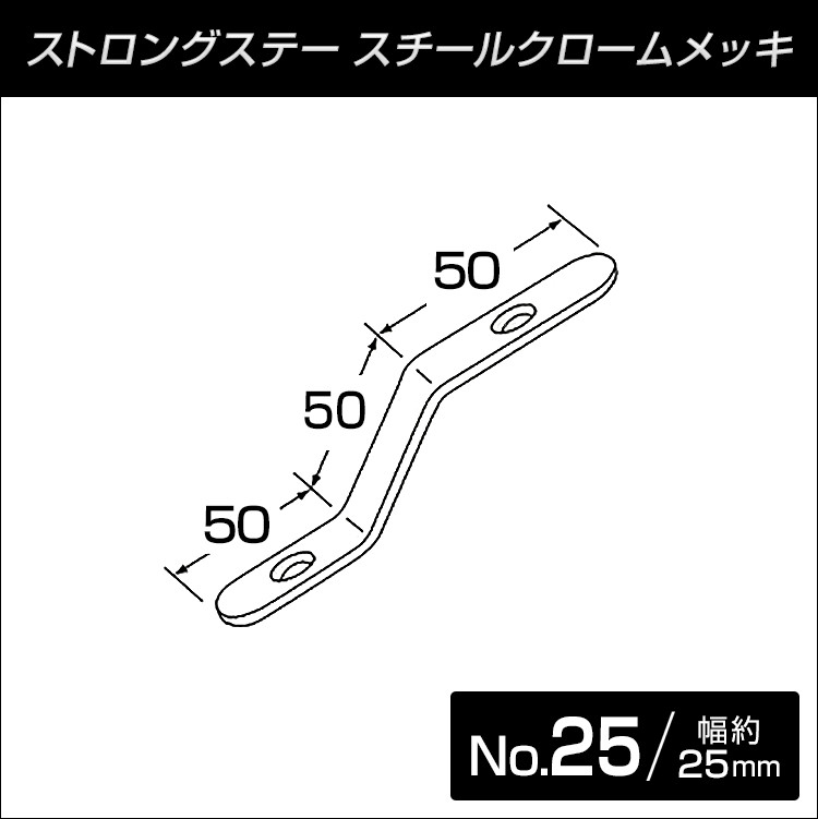 ストロングステー No.25 【メール便可】
