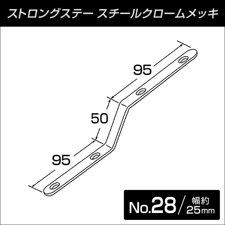 ストロングステー No.28 【メール便可】