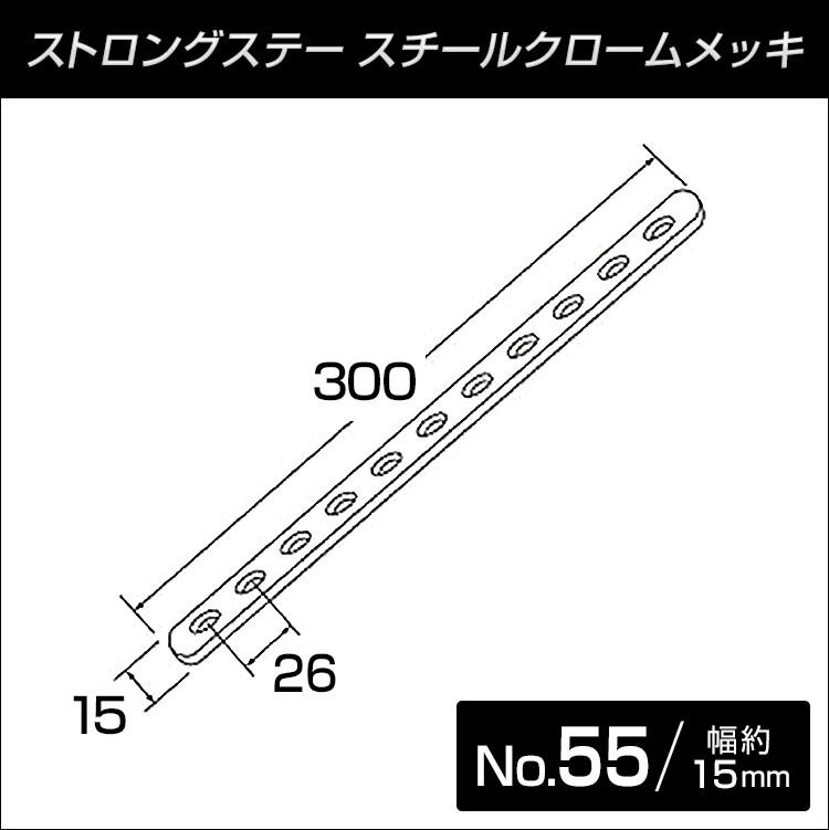 ストロングステー No.55 ストレート300L 【メール便可】
