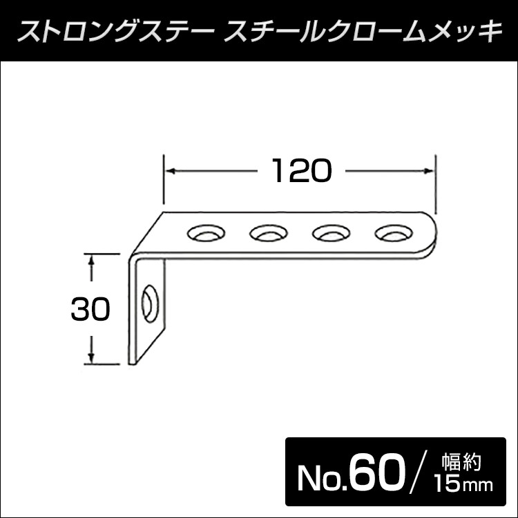 ストロングステー ミニ No.60 L型 120x30 【メール便可】