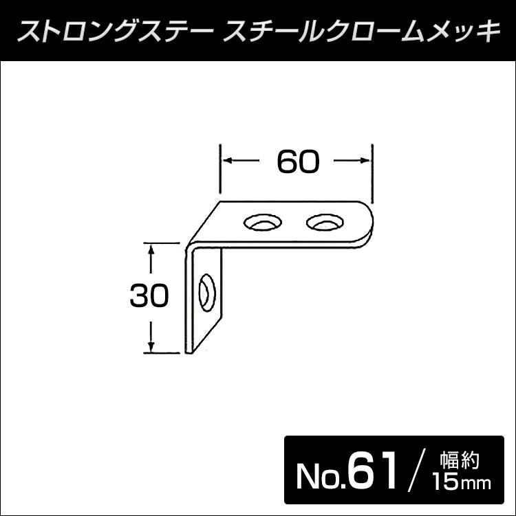 ストロングステー ミニ No.61 L型 60x30 【メール便可】