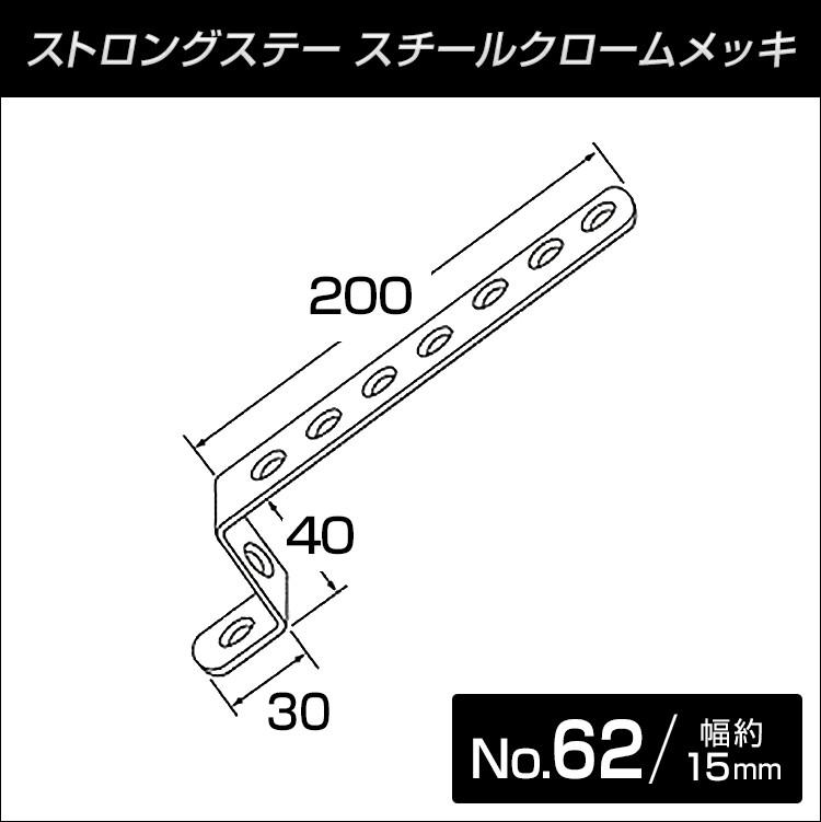 ストロングステー ミニ No.62 30x40x200 【メール便可】