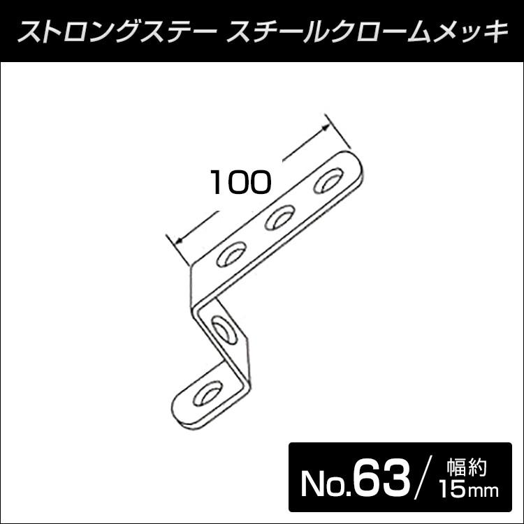 ストロングステー ミニ No.63 30x40x100 【メール便可】
