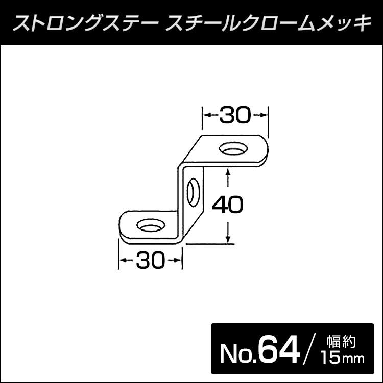 ストロングステー ミニ No.64 30x40x30 【メール便可】