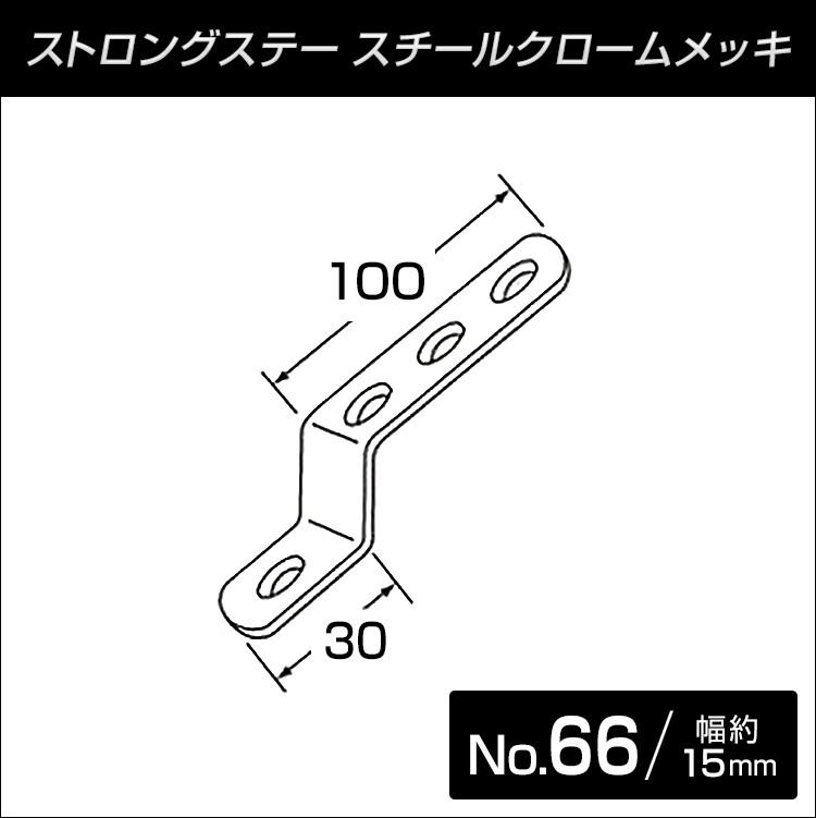 ストロングステー ミニ No.66 30x100 【メール便可】