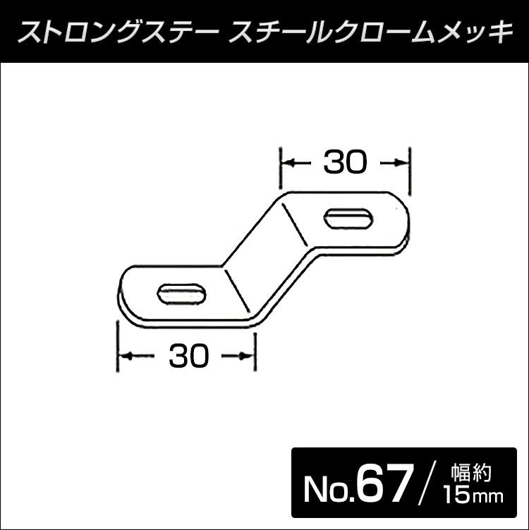ストロングステー ミニ No.67 30x30 【メール便可】