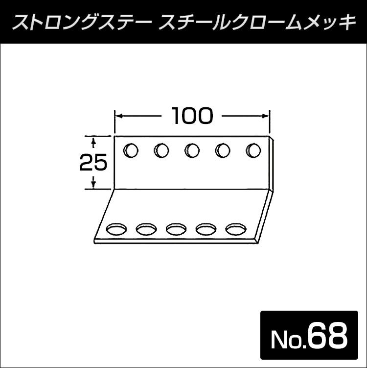 ストロングステー ミニ No.68 【メール便可】