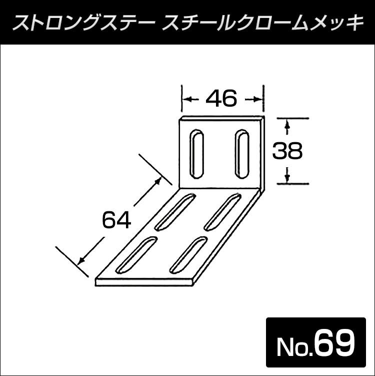 ストロングステー ミニ No.69 【メール便可】