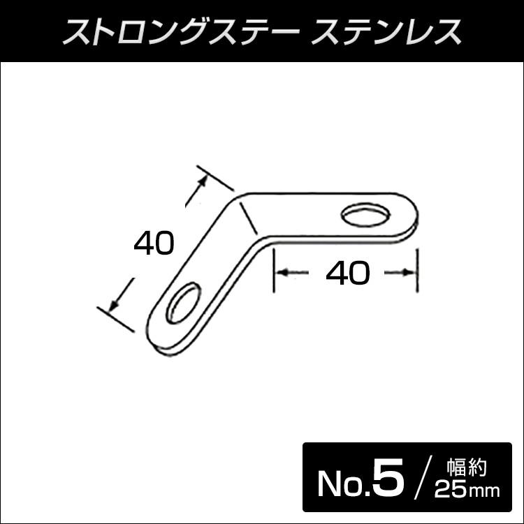 ステンレス製ストロングステー No.5 へ字型 40x40 【メール便可】