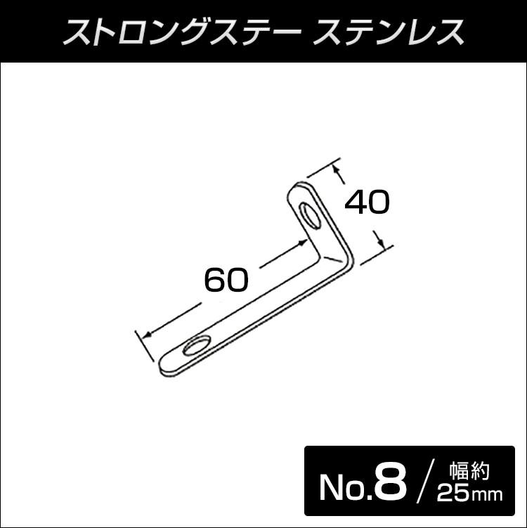 ステンレス製ストロングステー No.8 L型 60x40 【メール便可】