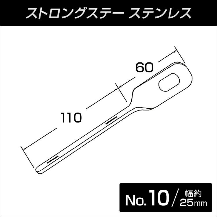 ステンレス製ストロングステー No.10 ネジリ型 110x60 【メール便可】