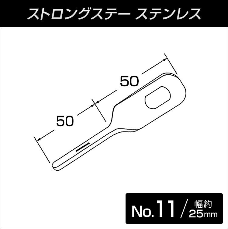 ステンレス製ストロングステー No.11 ネジリ型 50x50 【メール便可】