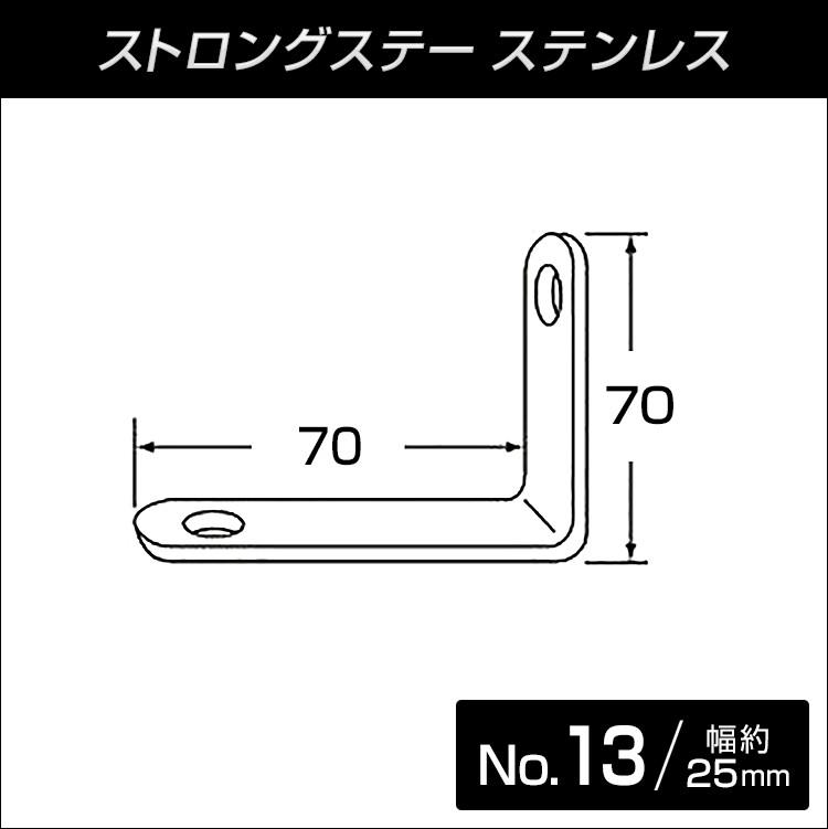 ステンレス製ストロングステー No.13 L型 70x70 【メール便可】
