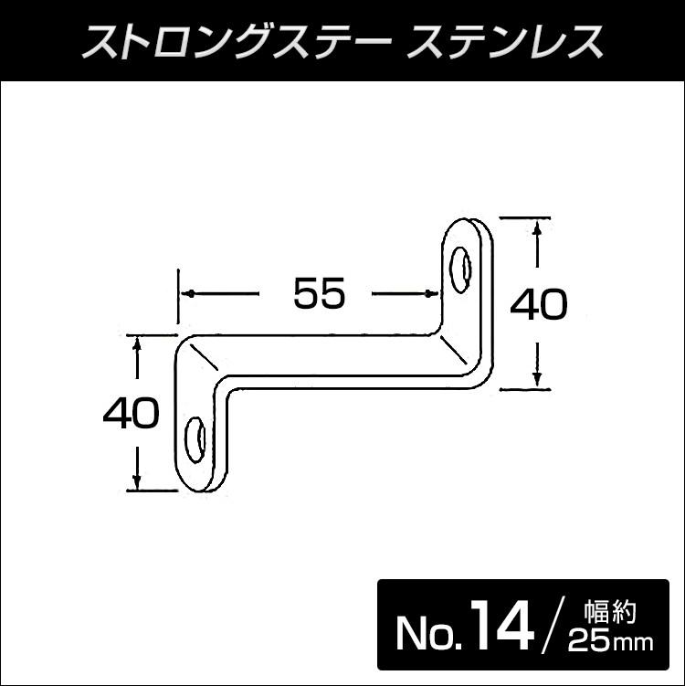 ステンレス製ストロングステー No.14 Z型 40x55x40 【メール便可】