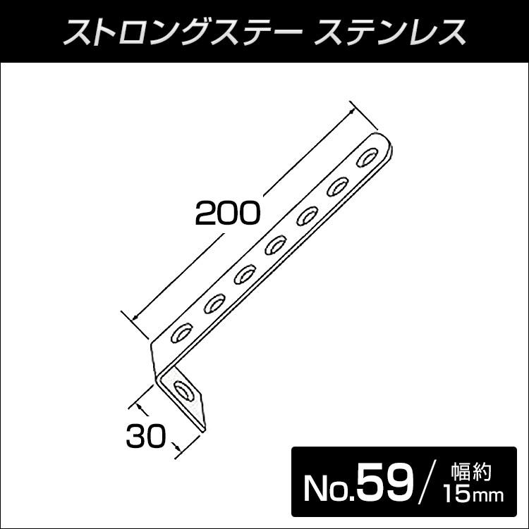 ステンレス製ミニストロングステー No.59 L型 200x30 【メール便可】