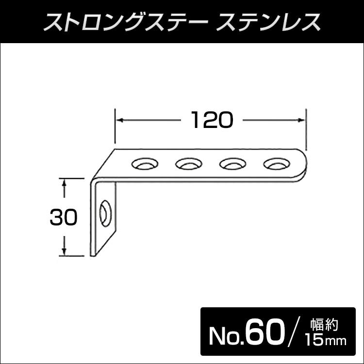 ステンレス製ミニストロングステー No.60 L型 120x30 【メール便可】