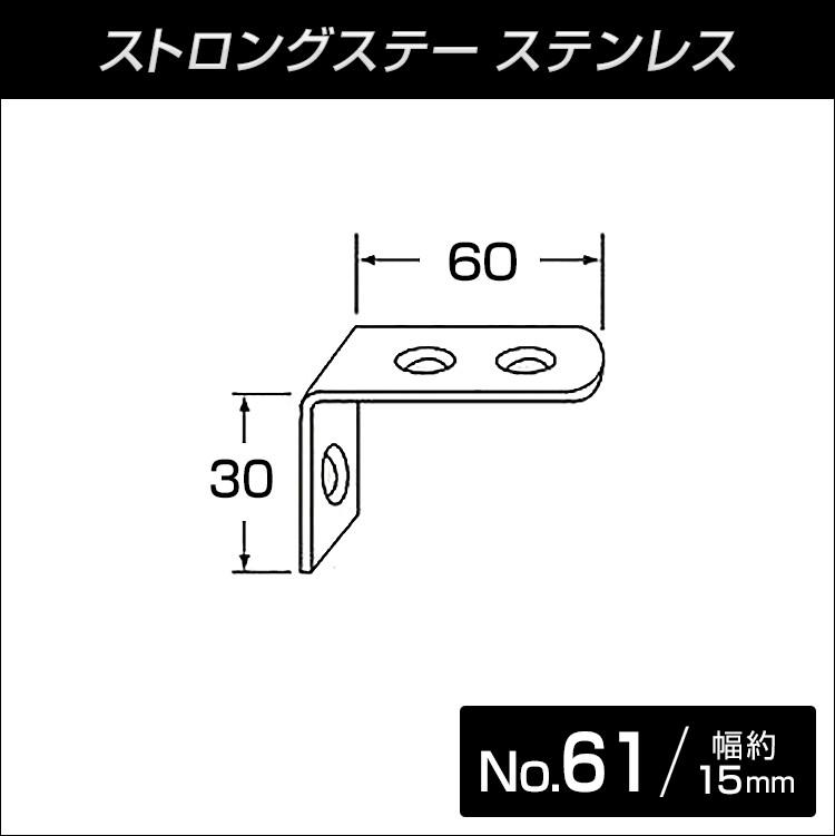 ステンレス製ミニストロングステー No.61 L型 60x30 【メール便可】