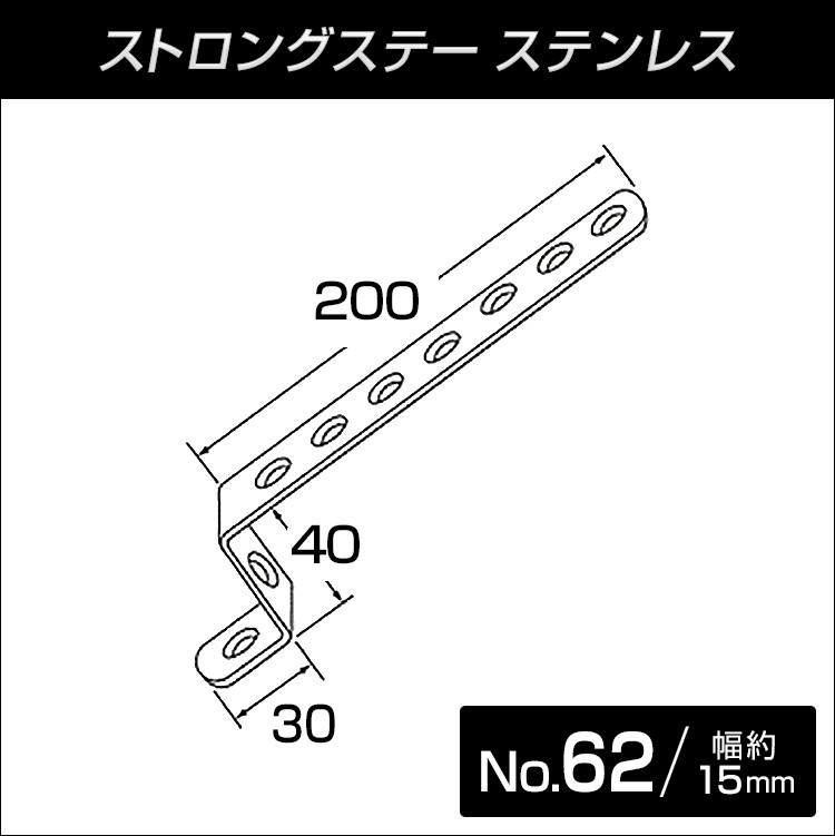 ステンレス製ミニストロングステー No.62 30x40x200 【メール便可】