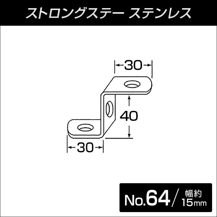 ステンレス製ミニストロングステー No.64 30x40x30 【メール便可】