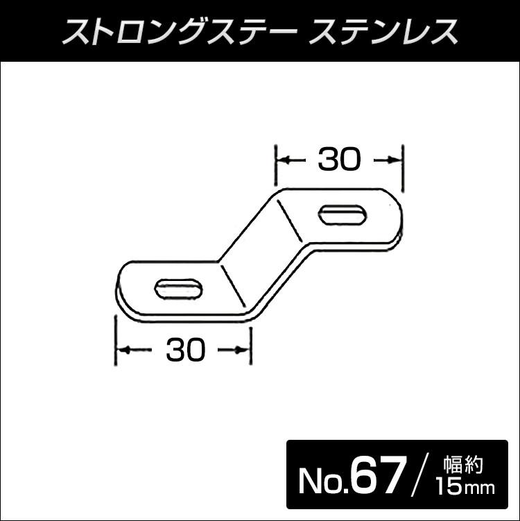 ステンレス製ミニストロングステー No.67 30x30 【メール便可】