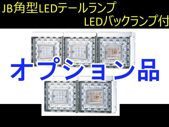 【テールランプ】JB角型LED用オプション 追加ハーネス いすゞ・UD