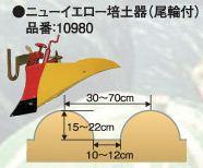 ホンダ耕うん機 プチな FG201用 ニューイエロー培土器(尾輪付)