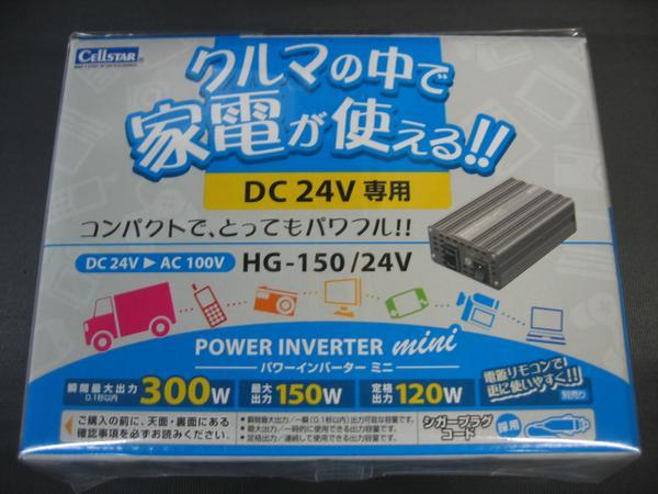 セルスター DC-ACインバーター HG-150/24V 定格出力120W
