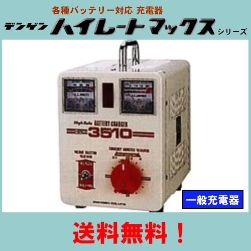 DENGEN一般普通充電器HRC-3510【デンゲン】