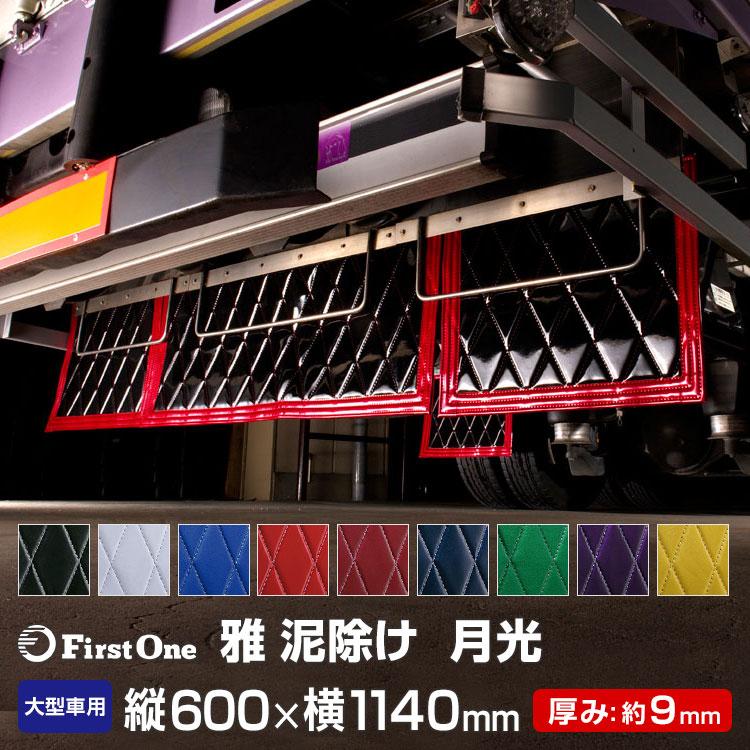 【雅 miyabi】 泥除け 月光(げっこう) 縦600×横1140mm/厚み9mm 裏地同色オプション付き トラック用品