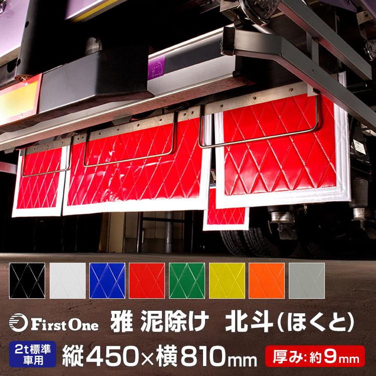 【雅 miyabi】 泥除け 北斗(ほくと) 縦450×横810mm/厚み9mm 裏地同色 トラック用品
