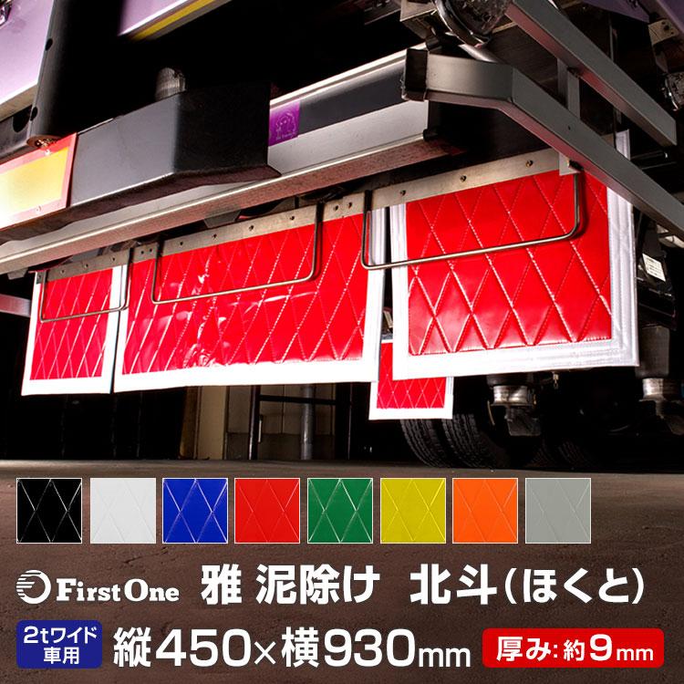 【雅 miyabi】 泥除け 北斗(ほくと) 縦450×横930mm/厚み9mm 裏地同色 トラック用品