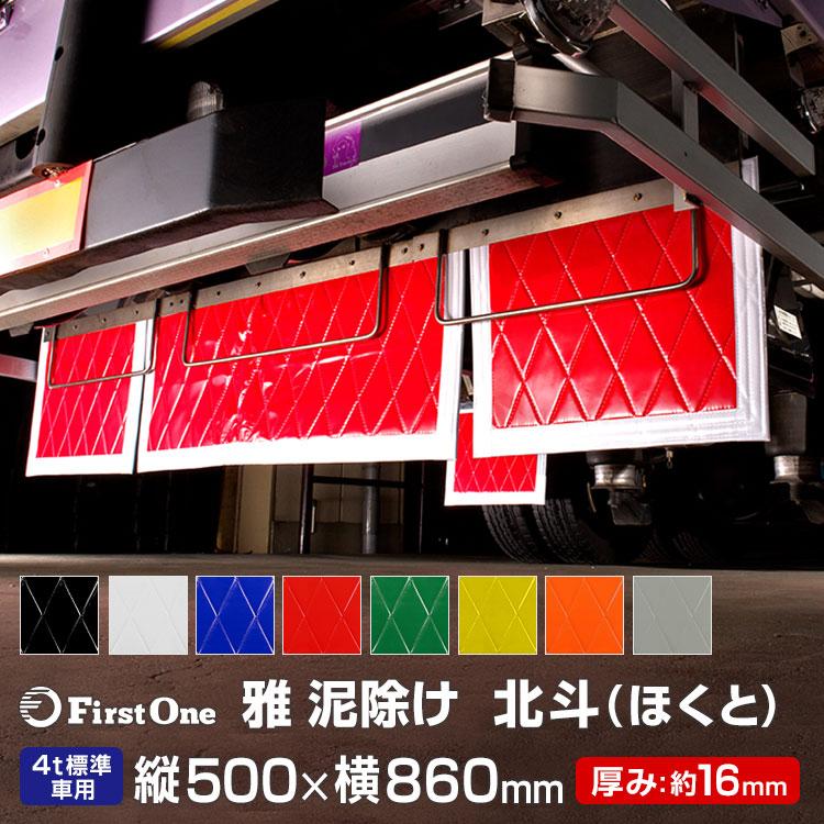 【雅 miyabi】 泥除け 北斗(ほくと) 縦500×横860mm/厚み16mm 裏地同色 トラック用品